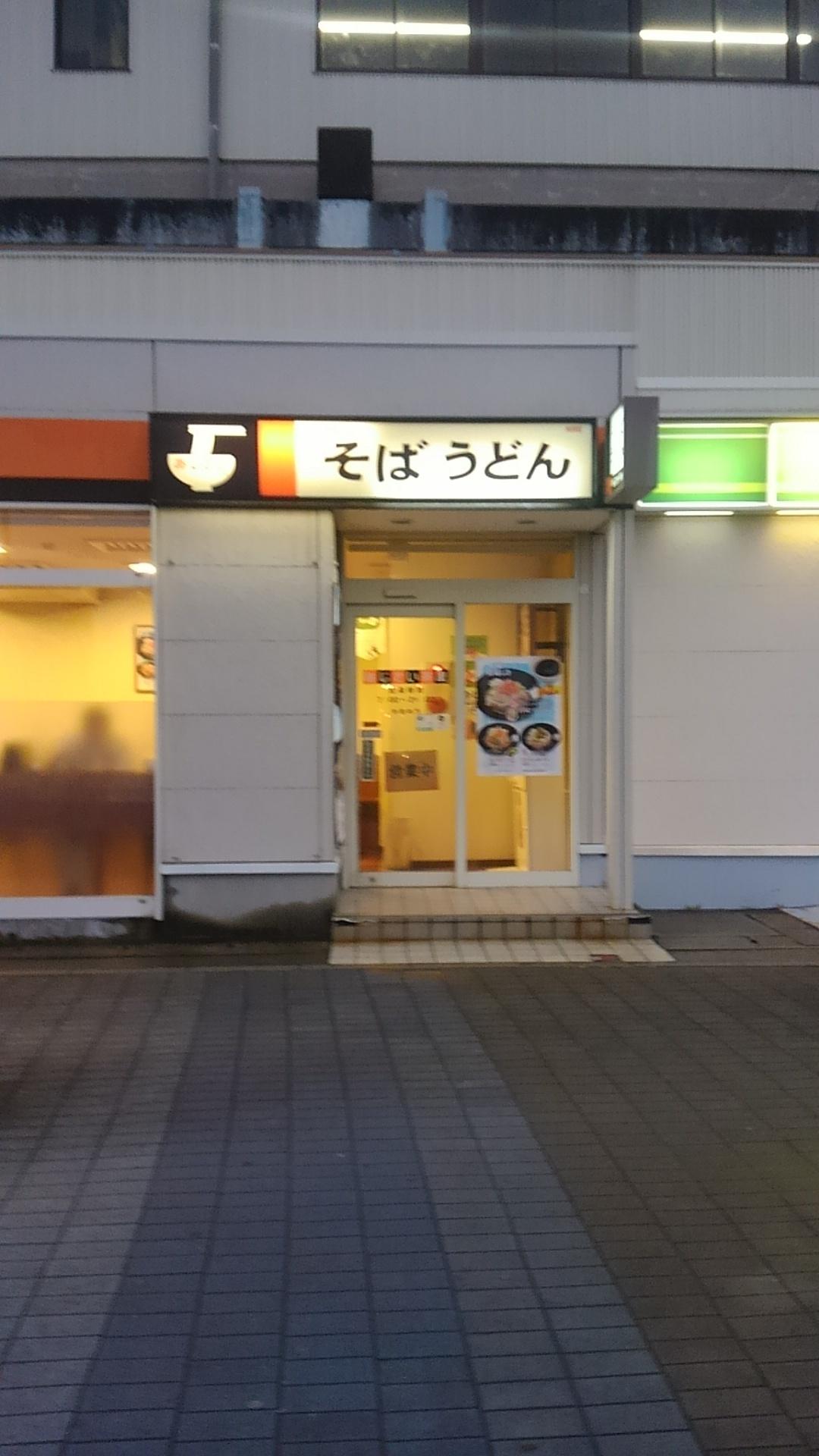 あじさい茶屋 新習志野店