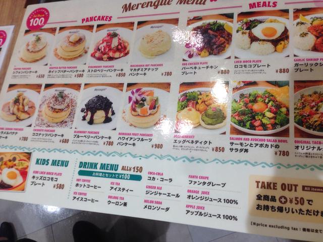 ハワイアン パンケーキ&カフェ メレンゲ セブンパークアリオ柏店