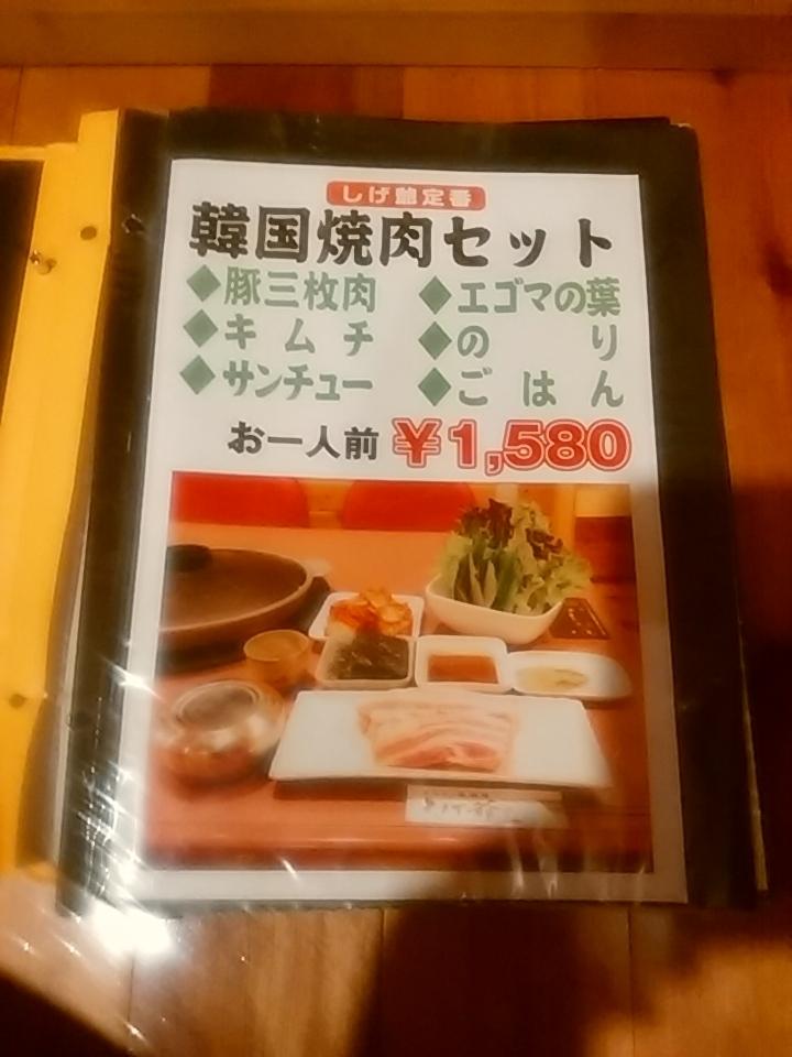 しげ爺ホルモン料理店