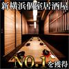 名古屋コーチンと完全個室 鶏蔵 - その他写真: