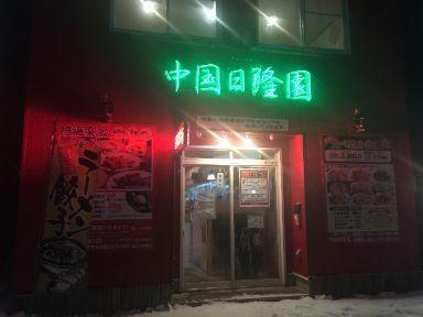 中国日隆園 深川店