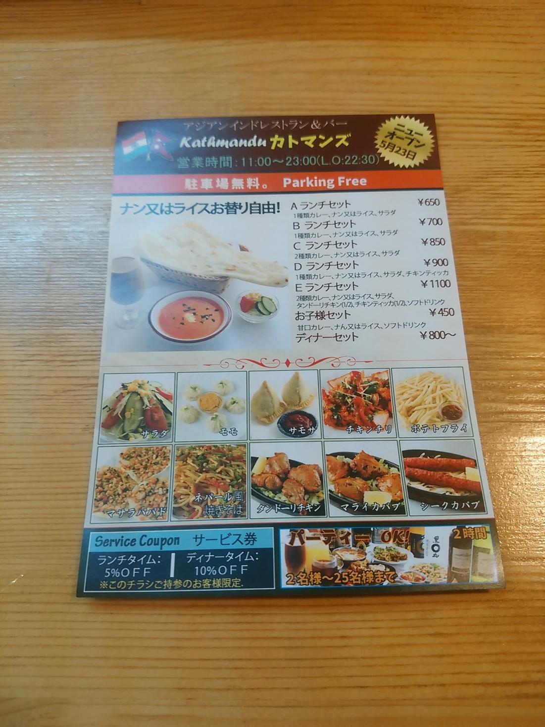 アジアンインドレストラン&バー カトマンズ