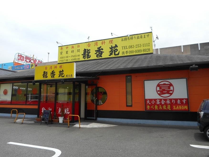 台湾料理 龍香苑