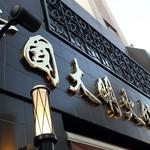 中国大明火鍋城 - 外観写真:リニューアルしました!