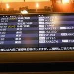 ハングリーヘブン - その他写真:2016/6 PM21:20東京羽田に帰ります♪