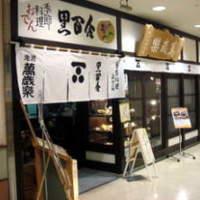 黒百合 - 金沢百番街あじわい館入ってすぐです