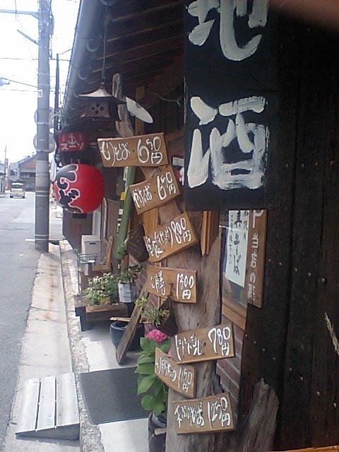 宮の蕎麦 兎屋