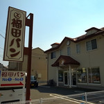 福田パン - 朝からお客がひっきりなしの盛岡名店