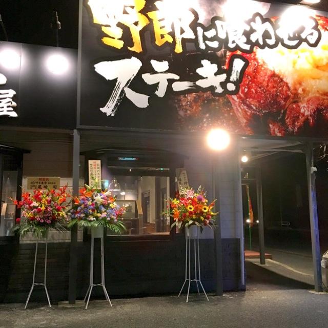 伝説のステーキ屋 17号上尾店