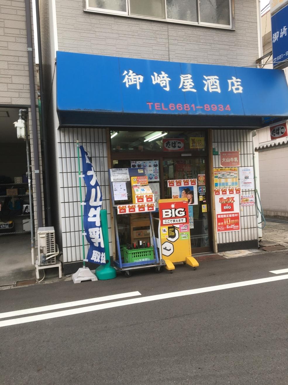 御崎屋酒店