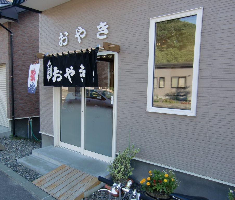 中村おやき店 本店