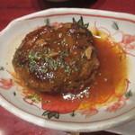 恵美寿屋 - 煮込みハンバーグ