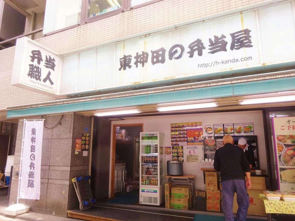 東神田の弁当屋