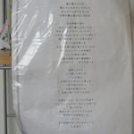 福田パン - コッペパンの詩