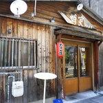蛸家 - 都会に出現した「海の家」。引き戸がありながらも、十分に雰囲気が出ています。
