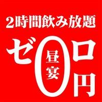 昼宴会は飲み放題が【0円】!!