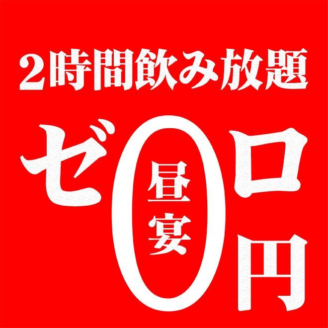 【4000円以上のコース限定!!】和歌山城公園前店オリジナルメガ盛りポテトプレゼント!!