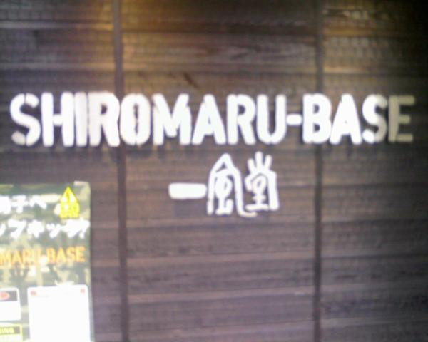 一風堂 SHIROMARU-BASE 金山店