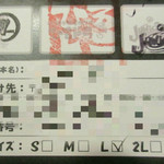 らーめんstyle JUNK STORY - スタンプラリー♪
