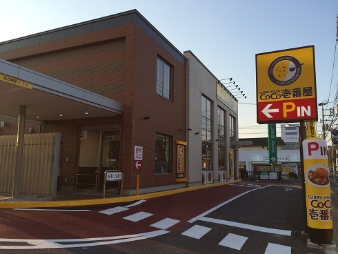カレーハウスCoCo壱番屋 松江城山西通り店