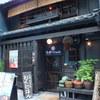 みます屋 おくどはん - 外観写真:京都ならではの町家風の佇まい