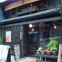 みます屋 おくどはん - 京都ならではの町家風の佇まい