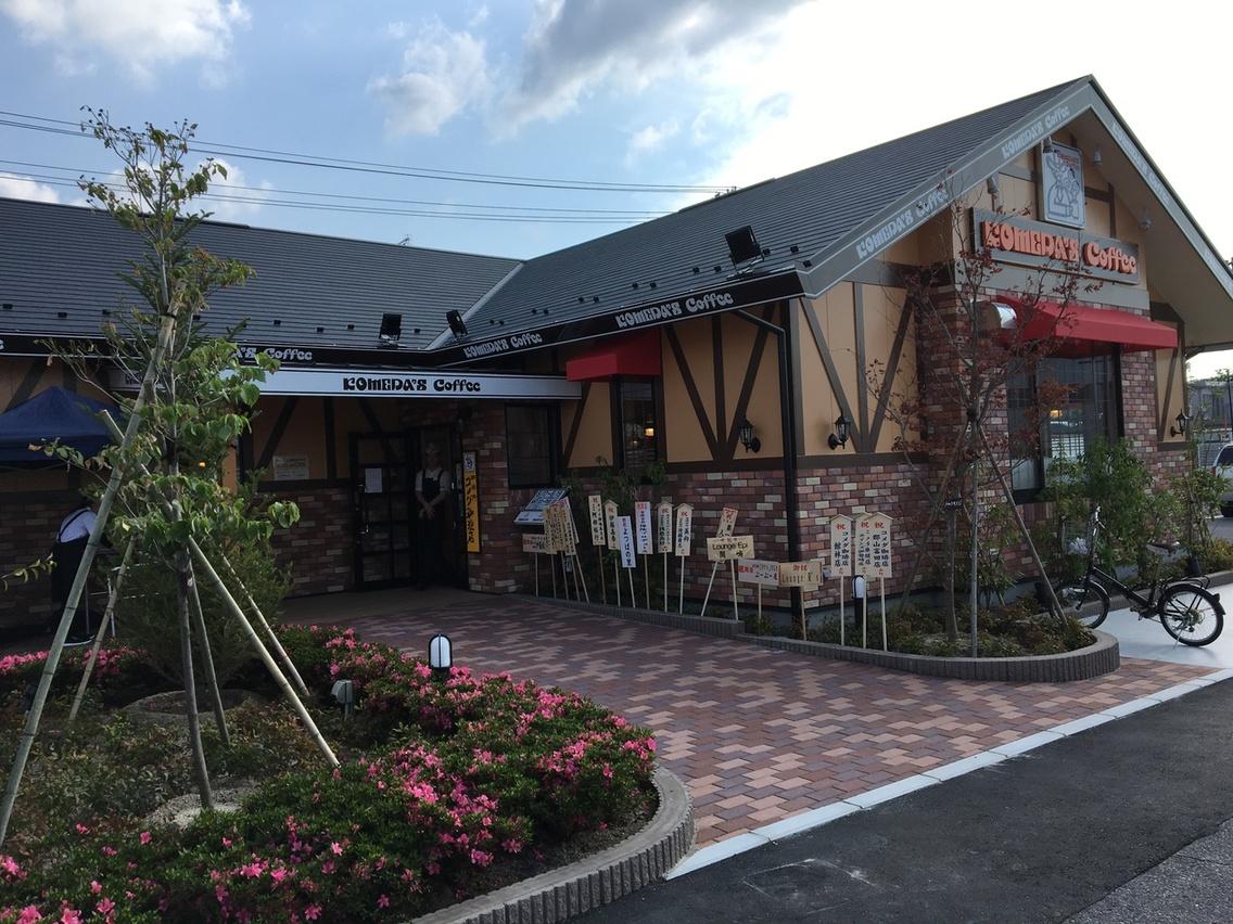 コメダ珈琲店 郡山大槻店