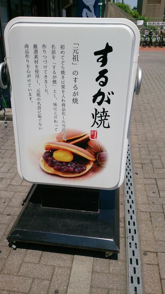 するが 南流山店