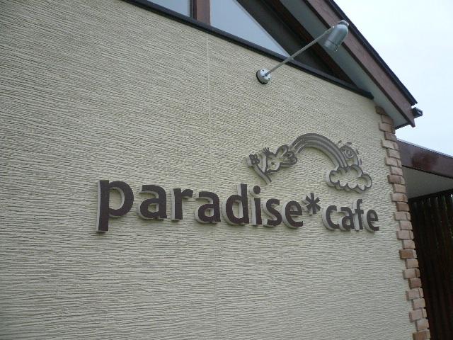 パラダイス カフェ