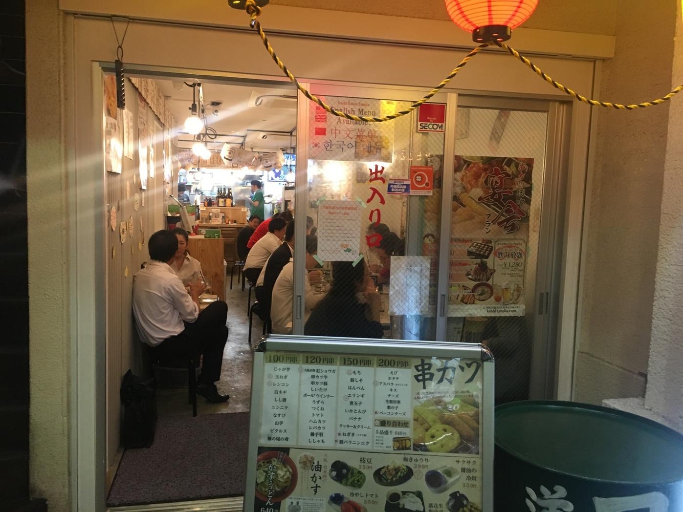 串カツ田中 青物横丁店