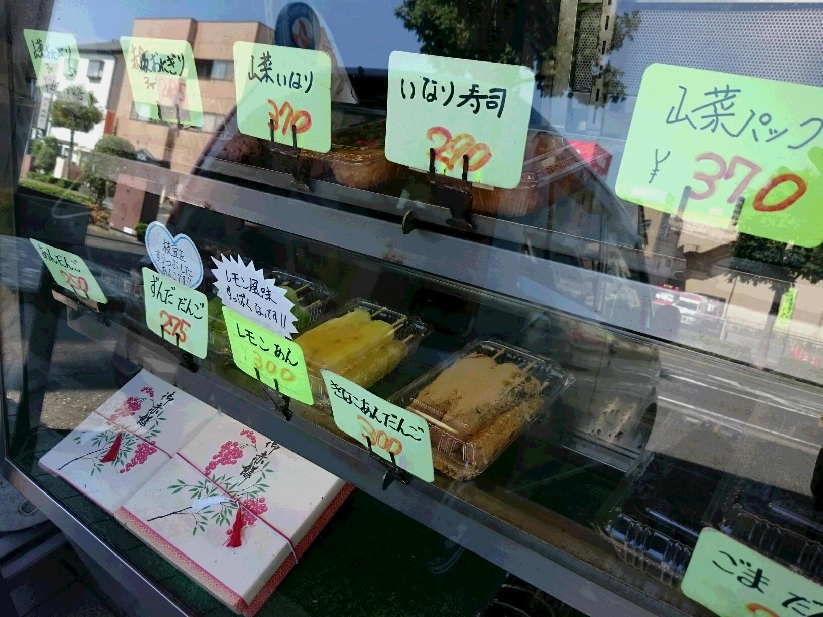 美好 渋川店