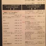 52436710 - 店内メニュー(肉)