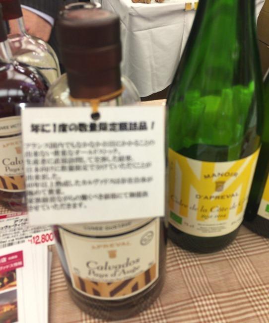 信濃屋 代田店ワイン館