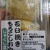 小鹿野ひまわり福祉会 ぶんぶん - 料理写真:
