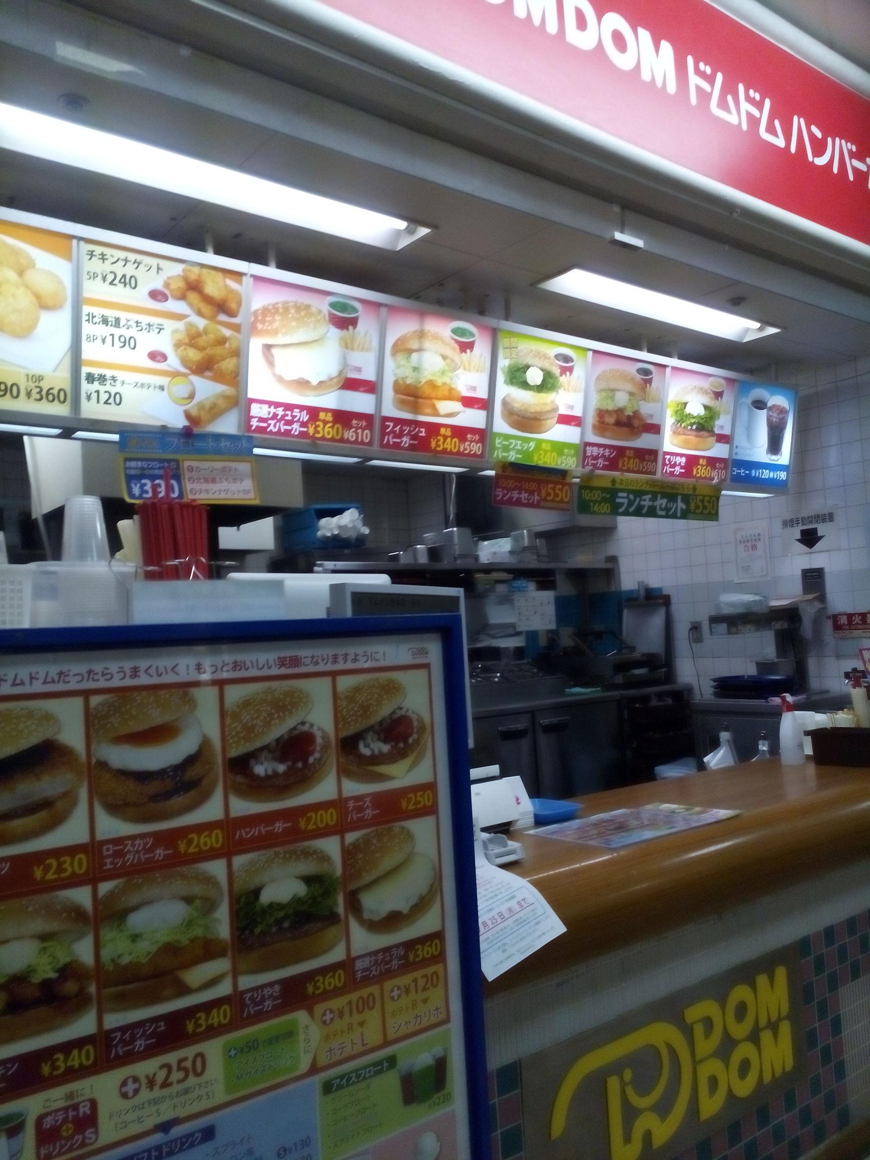 ドムドムハンバーガー 熊本店