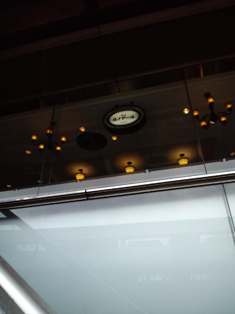喫茶室ルノアール 横浜関内駅前店