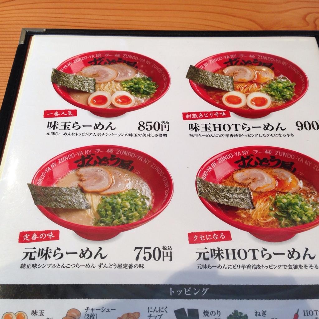 ラー麺ずんどう屋 高砂店