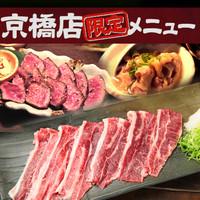【京橋店限定メニュー】当店でしか味わえない自慢の一品!