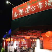 香港屋台市場 -