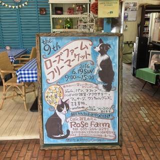 ローズファーム☆フリーマーケット