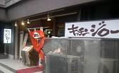 キッチン ジロー 九段下店