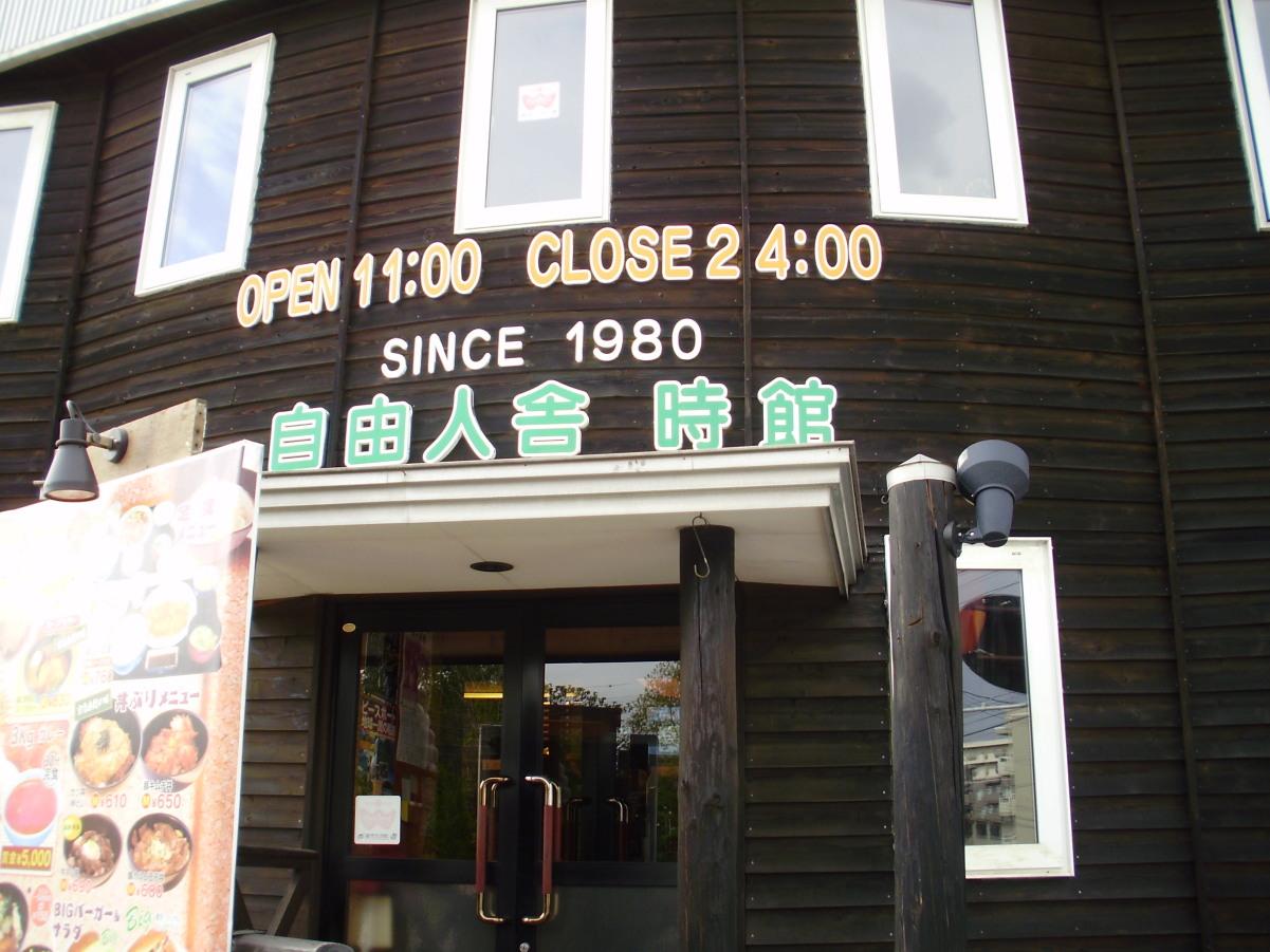 自由人舎 時館 札幌北大店