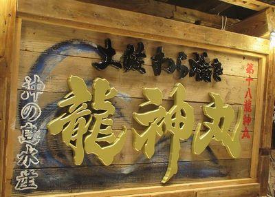土佐わら焼き 龍神丸 桂川店