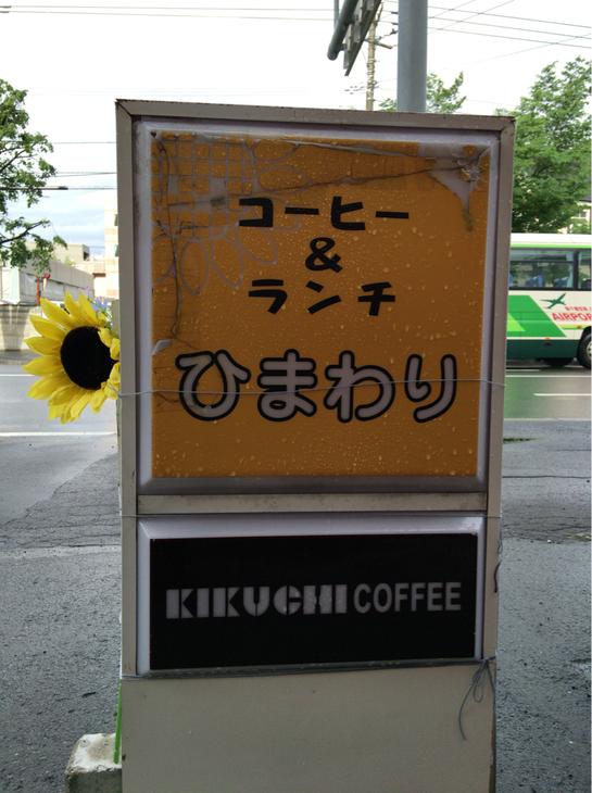 コーヒー&ランチ ひまわり