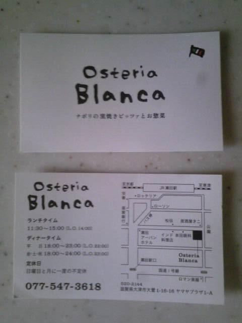 オステリア ブランカ