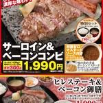石焼ステーキ 贅  - 夢にまで見た、この厚さ。濃厚なベーコンとステーキで食べごたえあり!