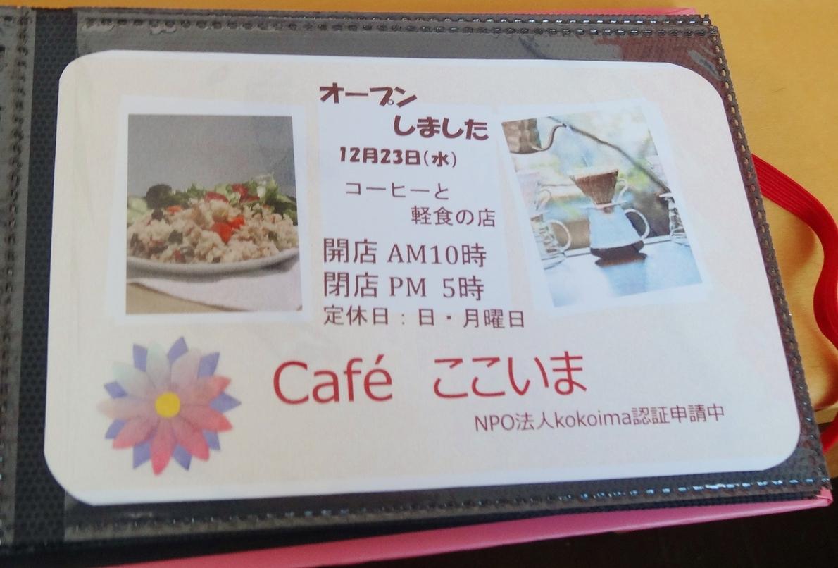 Cafe ここいま