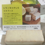 横浜フランセ - レモンをたのしむミルフィユ_1