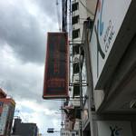 近江屋清右衛門 - 外観写真:看板