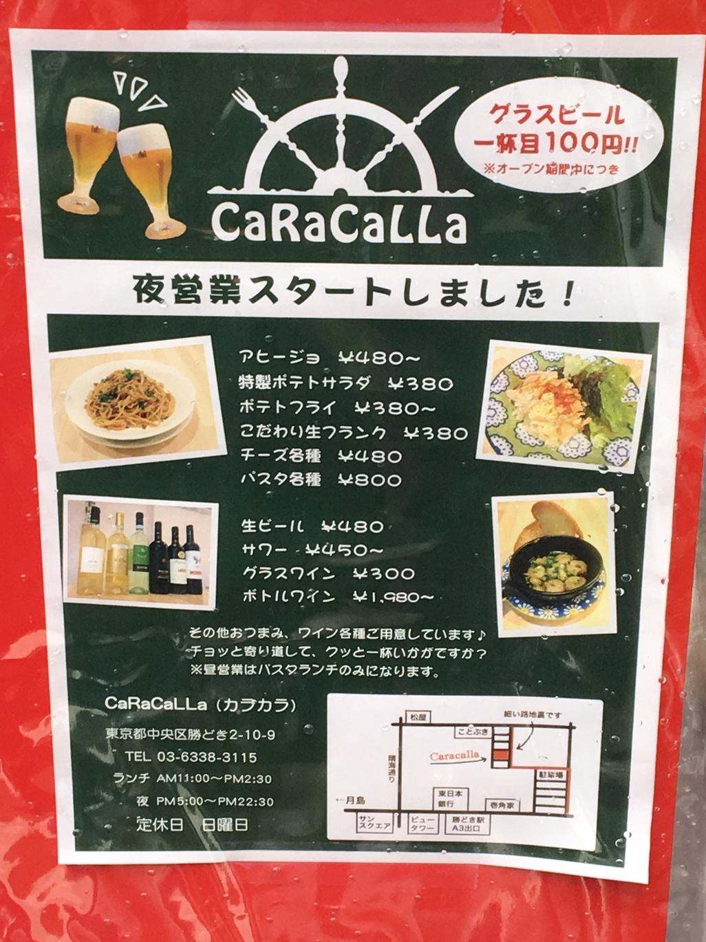 カラカラ 勝どき店